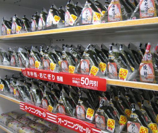 seven eleven onigiri 2