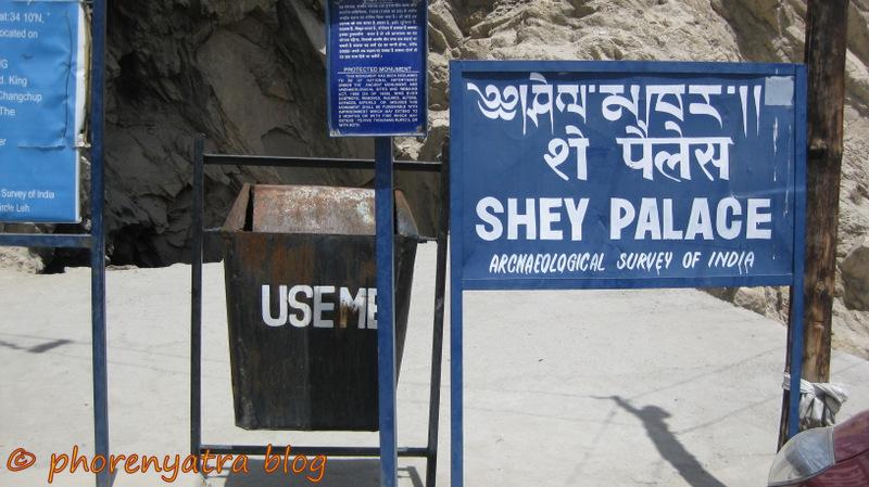 Shey Palace entrance